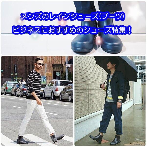 メンズのレインシューズ(ブーツ)8選|ビジネスにおすすめのシューズ特集!