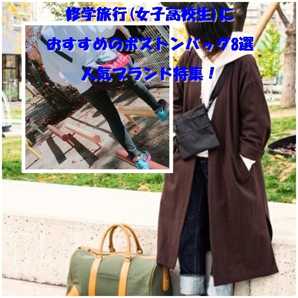 修学旅行(女子高校生)におすすめのボストンバッグ8選|人気ブランド特集!
