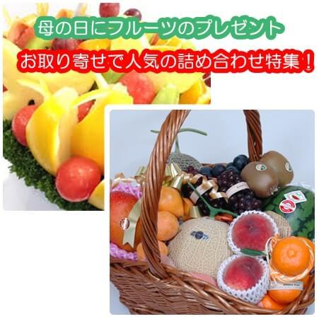 母の日にフルーツのプレゼント10選|お取り寄せで人気の詰め合わせ特集!