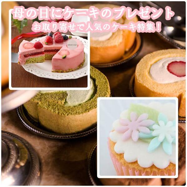 母の日にケーキのプレゼント10選|お取り寄せで人気のケーキ特集!