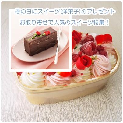 母の日にスイーツ(洋菓子)のプレゼント10選|お取り寄せで人気のスイーツ特集!