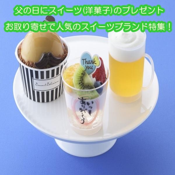 父の日にスイーツ(洋菓子)のプレゼント10選|お取り寄せで人気のスイーツブランド特集!
