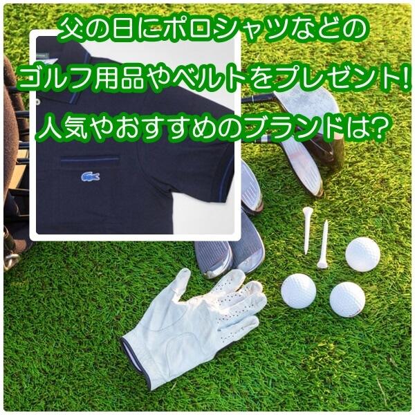 父の日にポロシャツなどのゴルフ用品やベルトをプレゼント!人気やおすすめのブランドは?