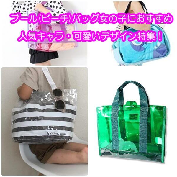プール(ビーチ)バッグ女の子におすすめ10選|人気キャラ・可愛いデザイン特集!