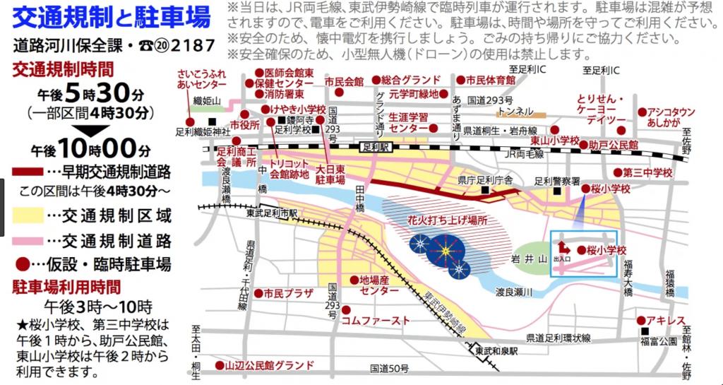 足利花火大会交通MAP