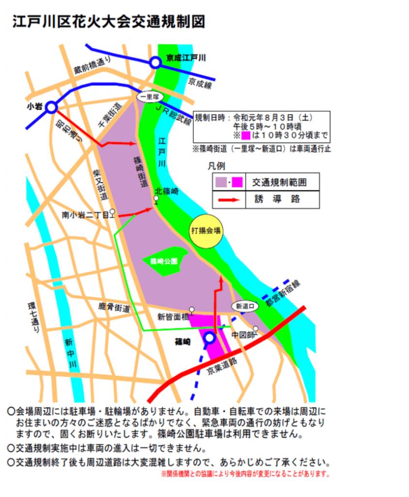 江戸川区花火大会 交通規制図
