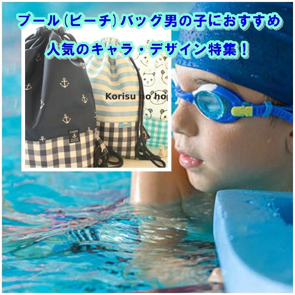 プール(ビーチ)バッグ男の子におすすめ8選|人気のキャラ・デザイン特集!