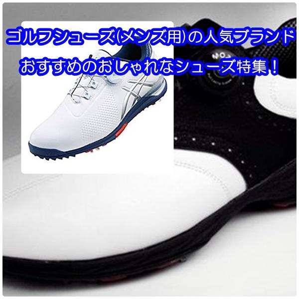 ゴルフシューズ(メンズ用)の人気ブランド10選|おすすめのおしゃれなシューズ特集!