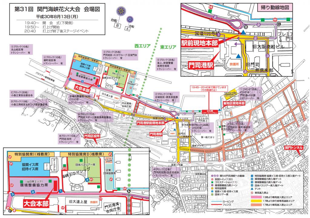 関門海峡花火大会 会場図