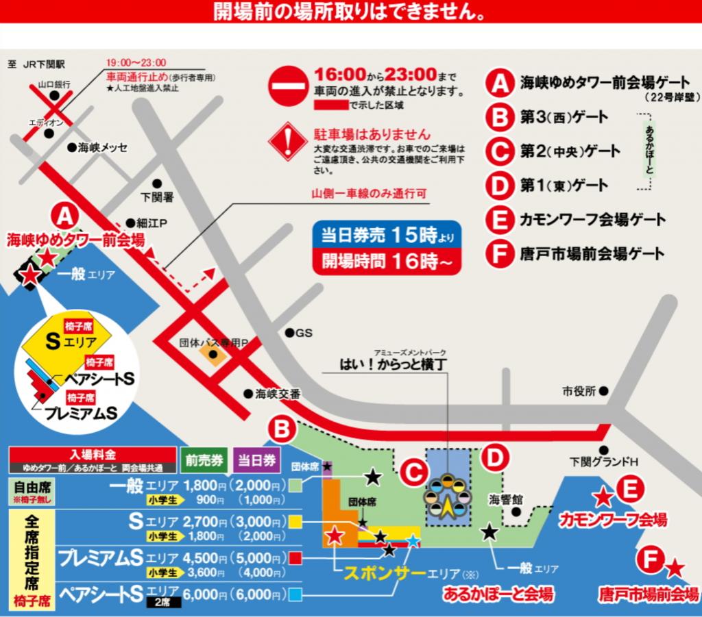 関門海峡花火大会 有料席図