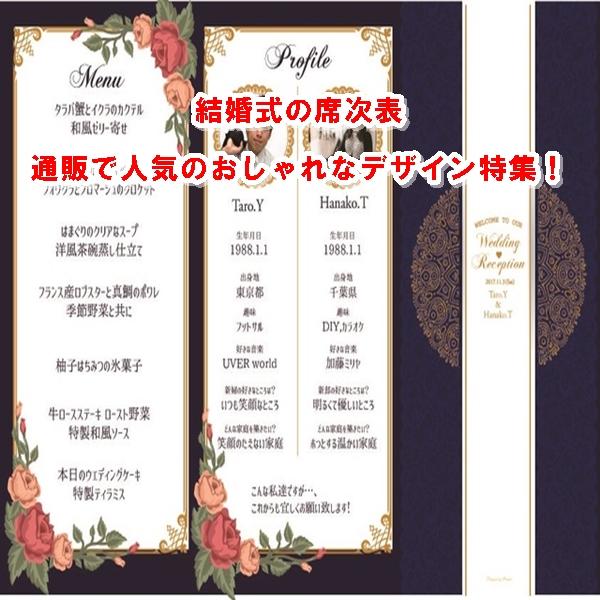 結婚式の席次表10選|通販で人気のおしゃれなデザイン特集!