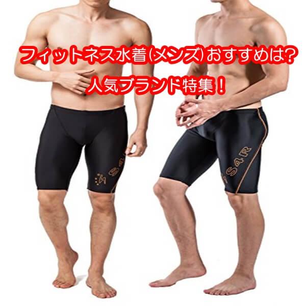 フィットネス水着(メンズ)おすすめ8選|人気ブランド特集!