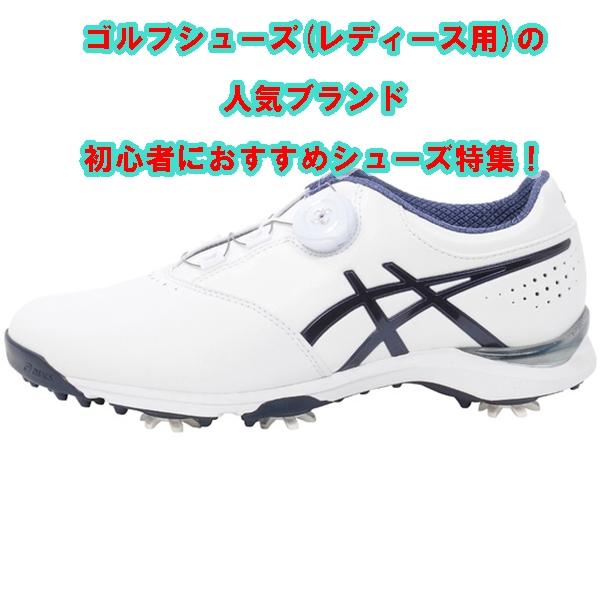 ゴルフシューズ(レディース用)の人気ブランド10選|初心者におすすめシューズ特集!
