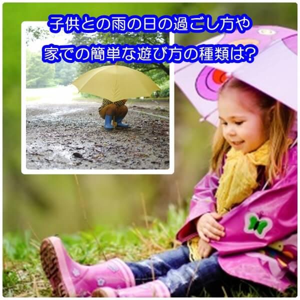 子供との雨の日の過ごし方や家での簡単な遊び方の種類は?