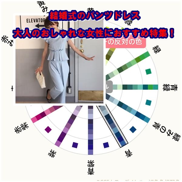 結婚式のパンツドレス10選|大人のおしゃれな女性におすすめ特集!