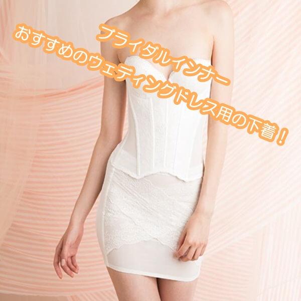 ブライダルインナー10選|おすすめのウェディングドレス用の下着!