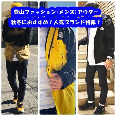 登山ファッション(メンズ)アウター10選|秋冬におすすめ!人気ブランド特集!
