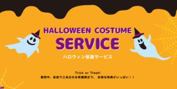 ハロウィン仮装サービス