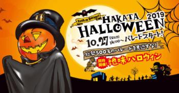 博多ハロウィン仮装パレード&コンテスト2019