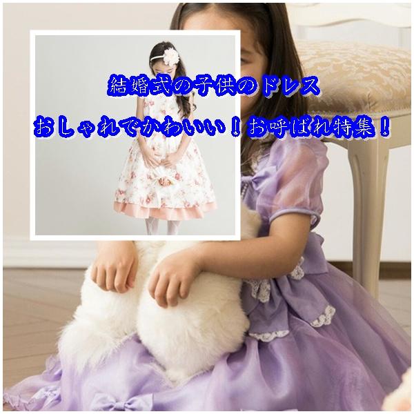 結婚式の子供のドレス10選|おしゃれでかわいい!お呼ばれ特集!