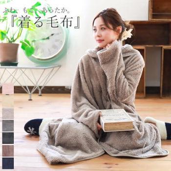着る毛布を着る女性