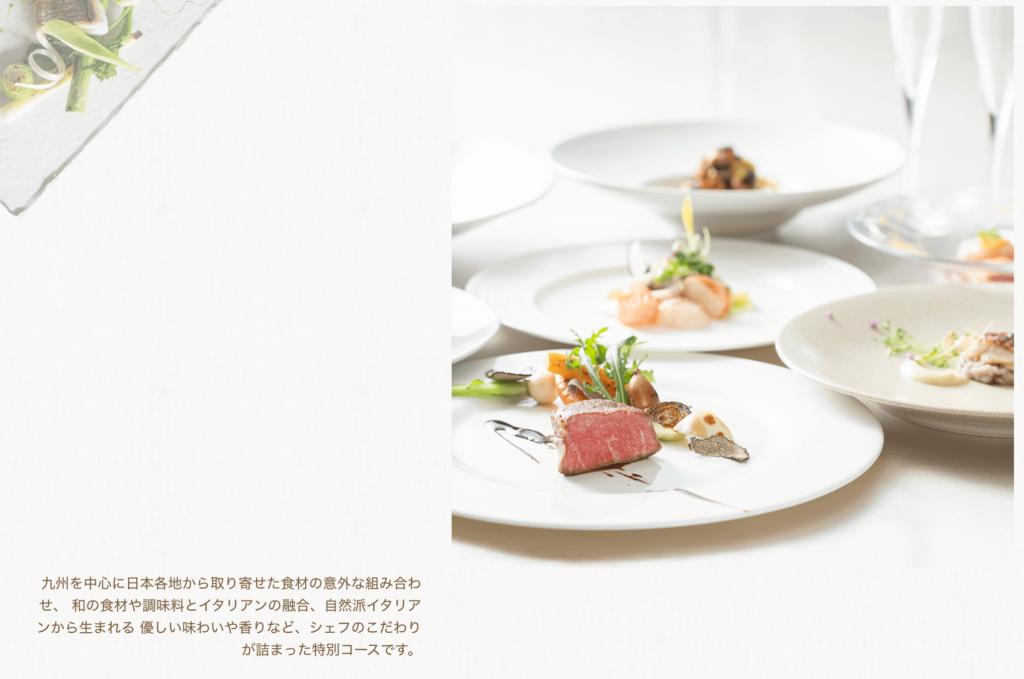 リストランテ・カノビアーノ福岡 料理