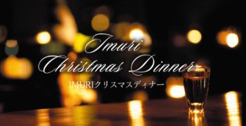 IMURI クリスマスディナー