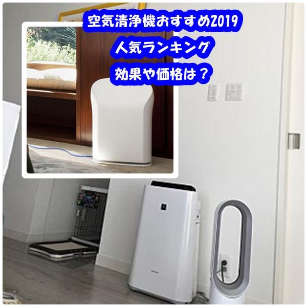 空気清浄機おすすめ2019|人気ランキング10選!効果や価格は?