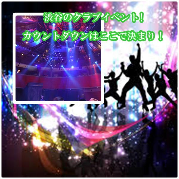 カウントダウン(渋谷)クラブイベント2018→2019 人気のクラブ6選!