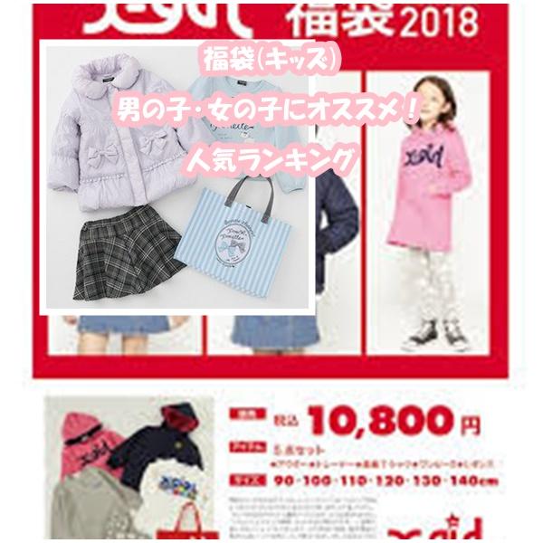 福袋(キッズ)2019[予約]|男の子・女の子にオススメ!人気ランキングTOP10!