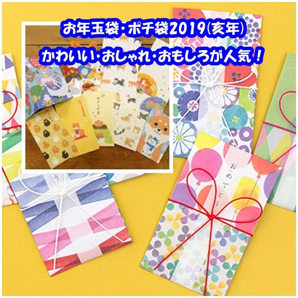 お年玉袋・ポチ袋2019(亥年)10選|可愛い・おしゃれ・おもしろが人気!