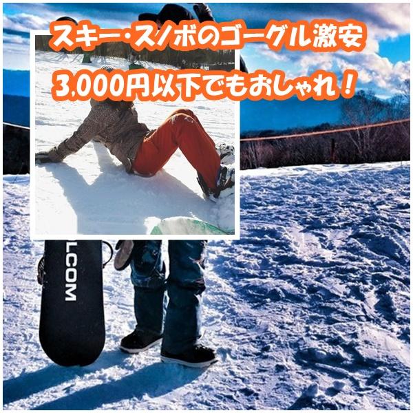 スキー・スノボのゴーグル激安7選|3,000円以下でもおしゃれ!