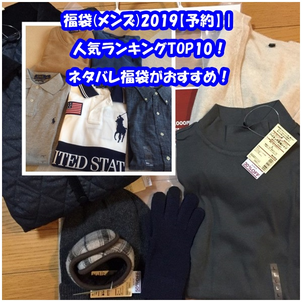 福袋(メンズ)2019【予約】|人気ランキングTOP10!ネタバレ福袋がおすすめ!
