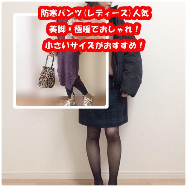 防寒パンツ(レディース)人気10選|美脚・極暖でおしゃれ!小さいサイズがおすすめ!