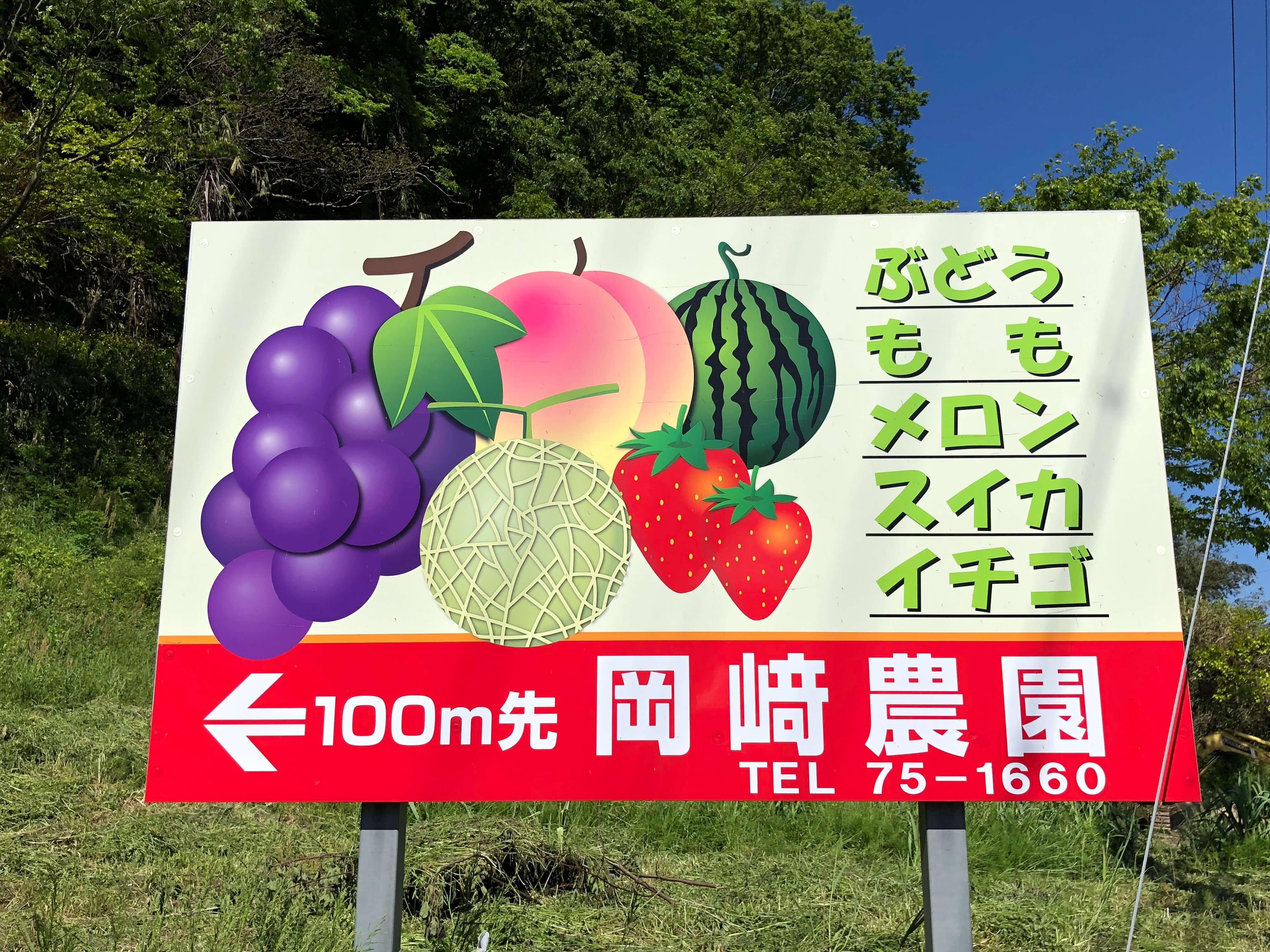 岡崎農園 看板