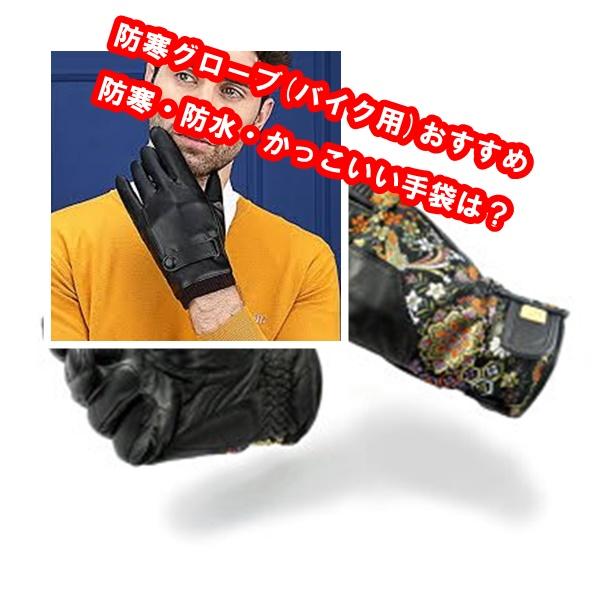 防寒グローブ(バイク用)おすすめ10選|防寒・防水・かっこいい手袋は?