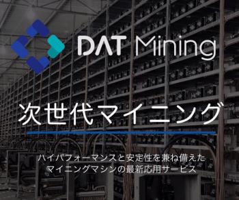 DAT Mining ロゴ