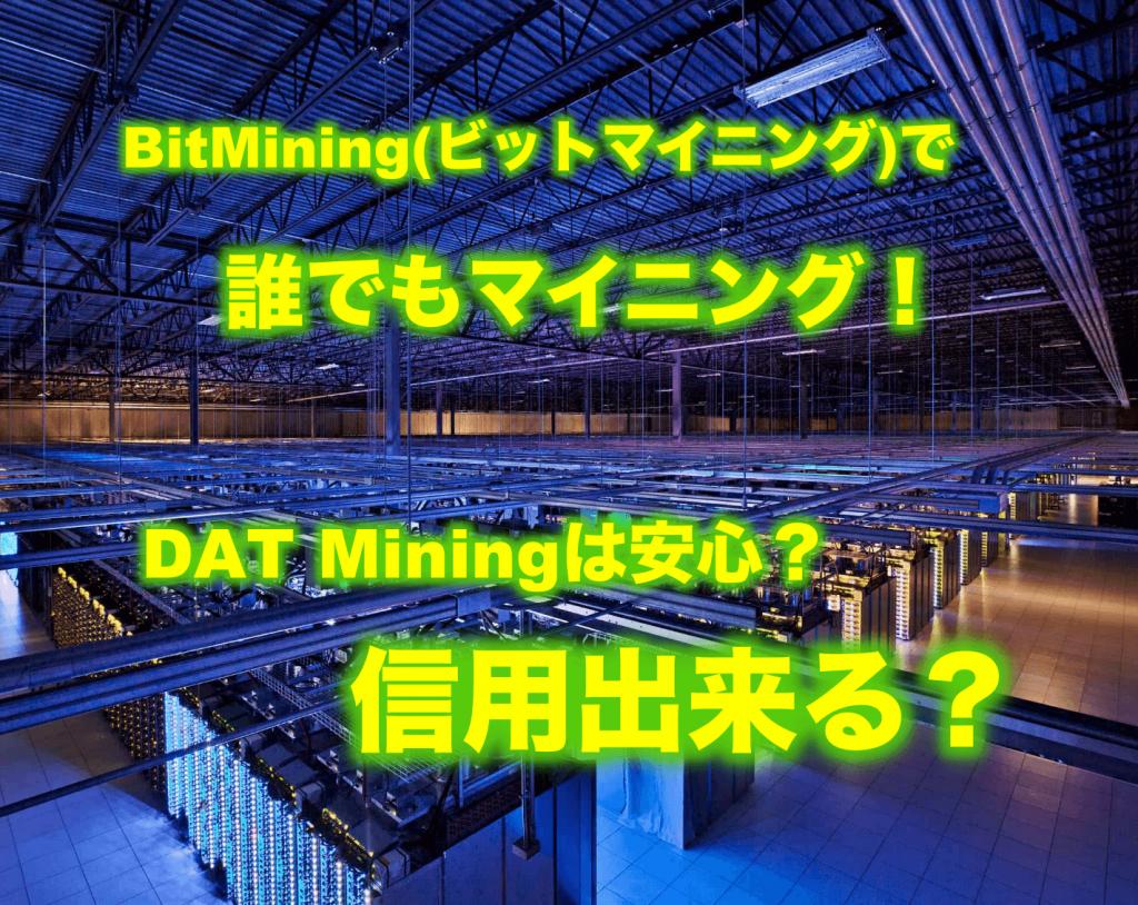 BitMining(ビットマイニング)で誰でもマイニング!DAT Miningは安心?信用出来る?