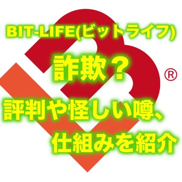 BIT-LIFE サムネイル