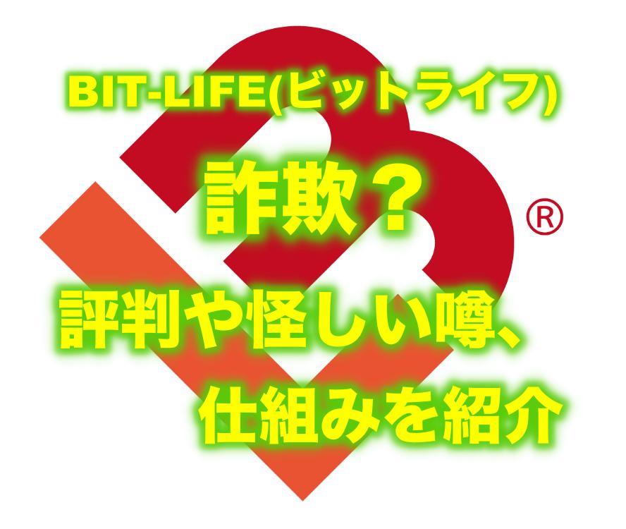 BIT-LIFE(ビットライフ)とは詐欺?評判や怪しい噂、仕組みを紹介
