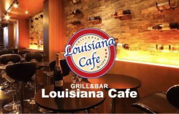 ルイジアナカフェ